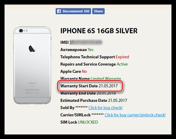 Просмотр даты активации iPhone на сайте онлайн-сервиса iUnlocker