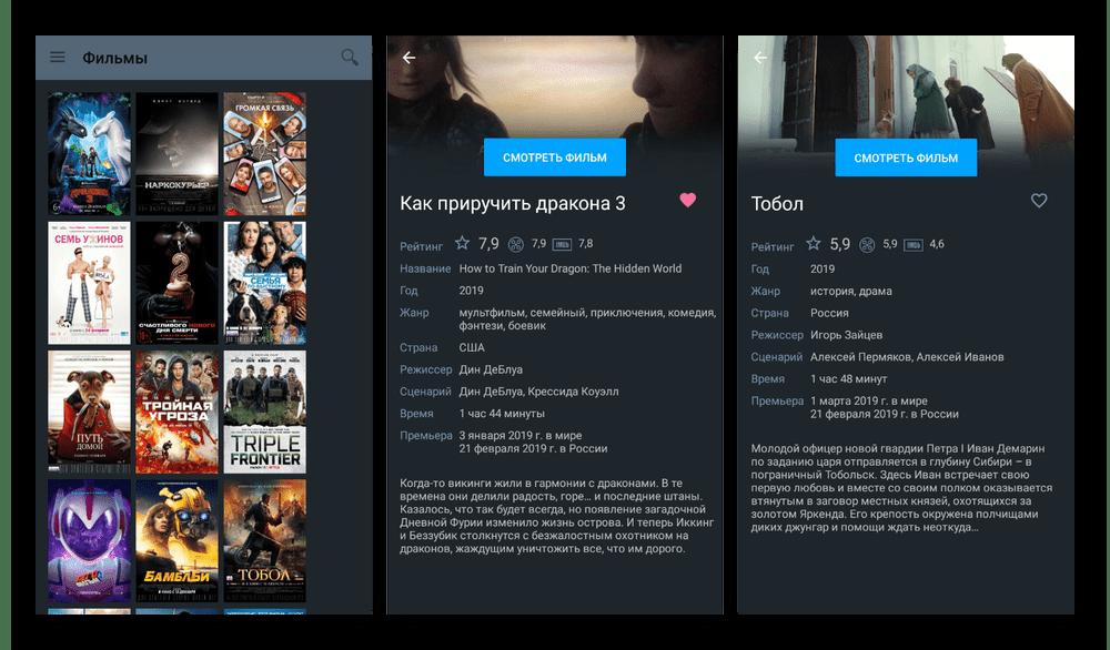Просмотр раздела с фильмами в приложении Zona на Android