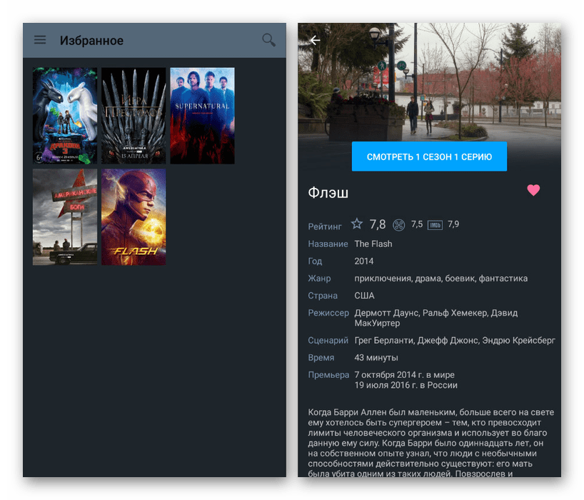 Просмотр раздела с избранным в приложении Zona на Android