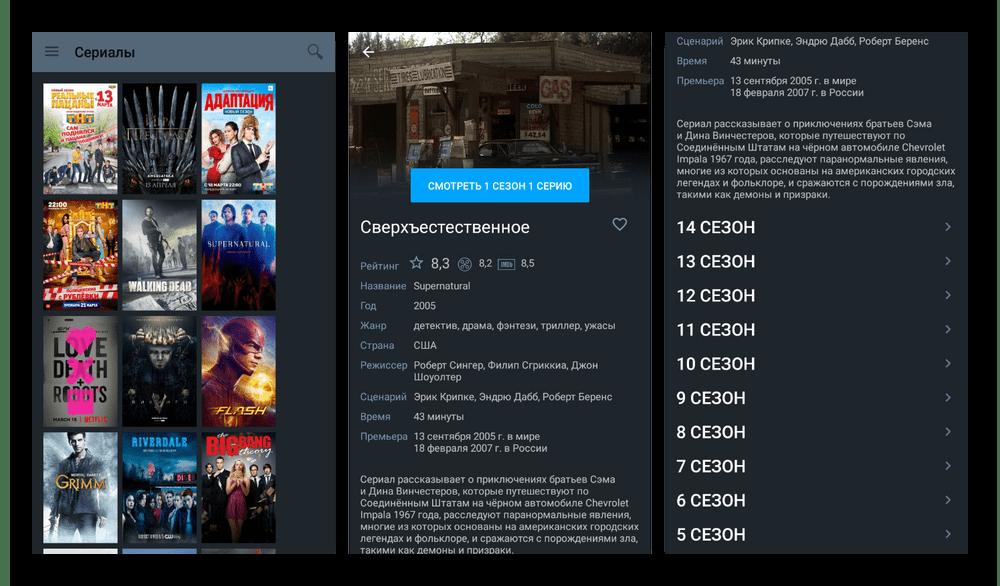 Просмотр раздела с сериалами в приложении Zona на Android