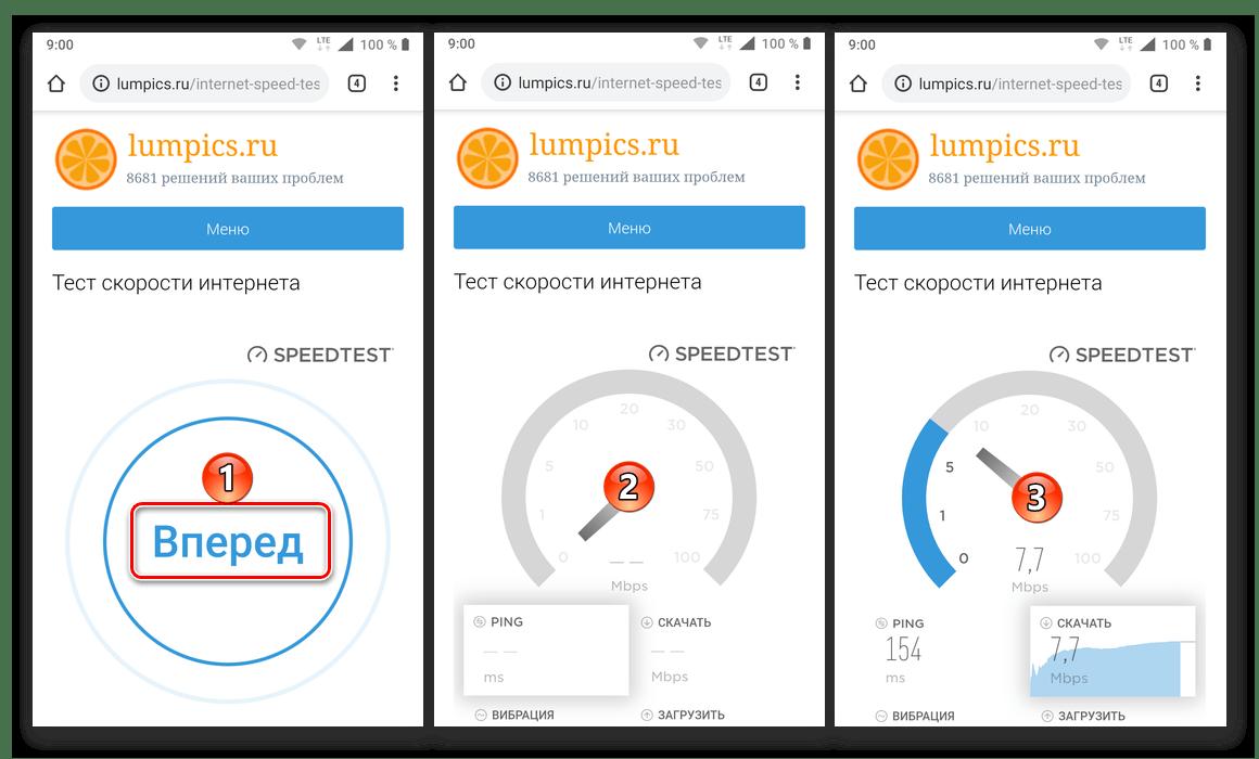 Процедура проверки скорости интернет-соединения на сайте Lumpics.ru