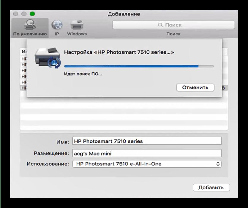 Процесс подключения локального принтера к MacBook
