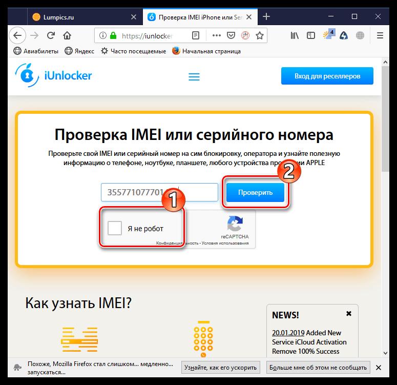 Проверка даты активации iPhone на сайте онлайн-сервиса iUnlocker