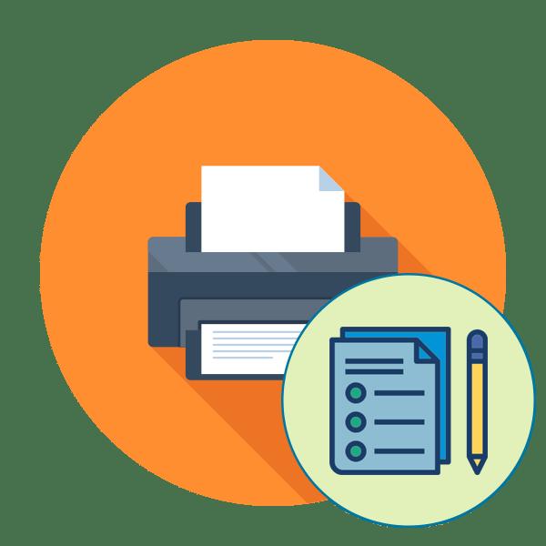 Проверка печати принтера