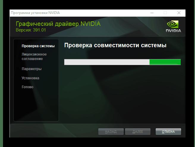 Проверка системы на совместимость с драйвером видеокарты NVIDIA GeForce GTX 560 TI
