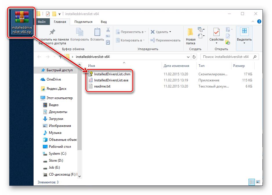 Распаковка архива с программой InstalledDriversList в подготовленную папку