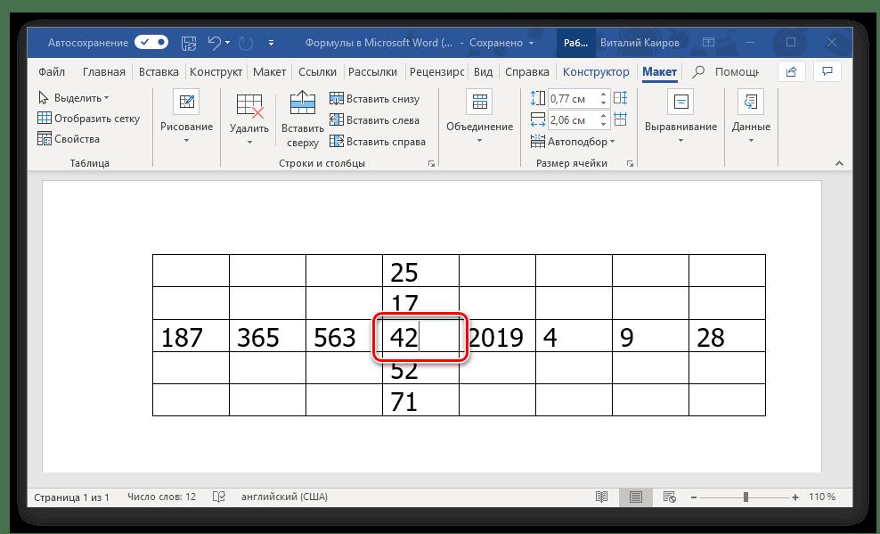Расчет значений по формуле в ячейке таблицы в программе Microsoft Word