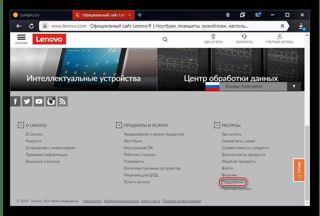 Раздел Поддержка на главной странице сайта Lenovo