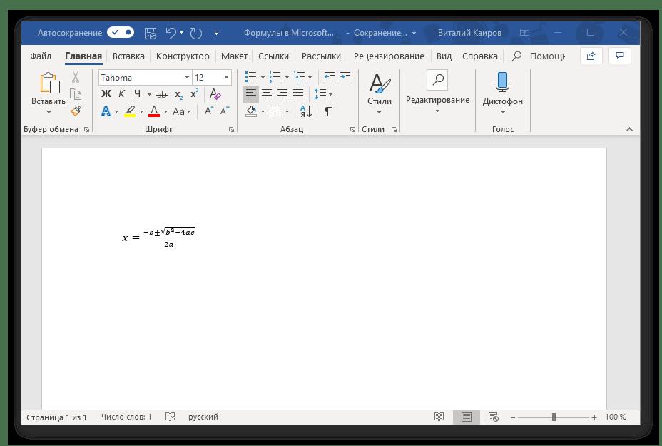 Редактирование формулы завершено в программе Microsoft Word