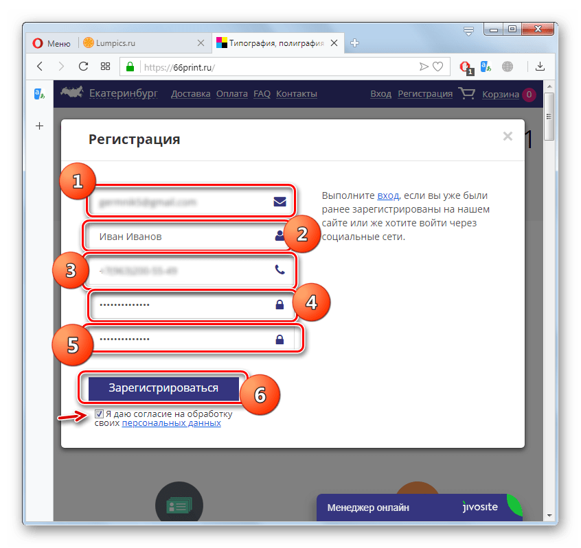 Регистрация пользователя в онлайн-сервисе 66print.ru в браузере Opera
