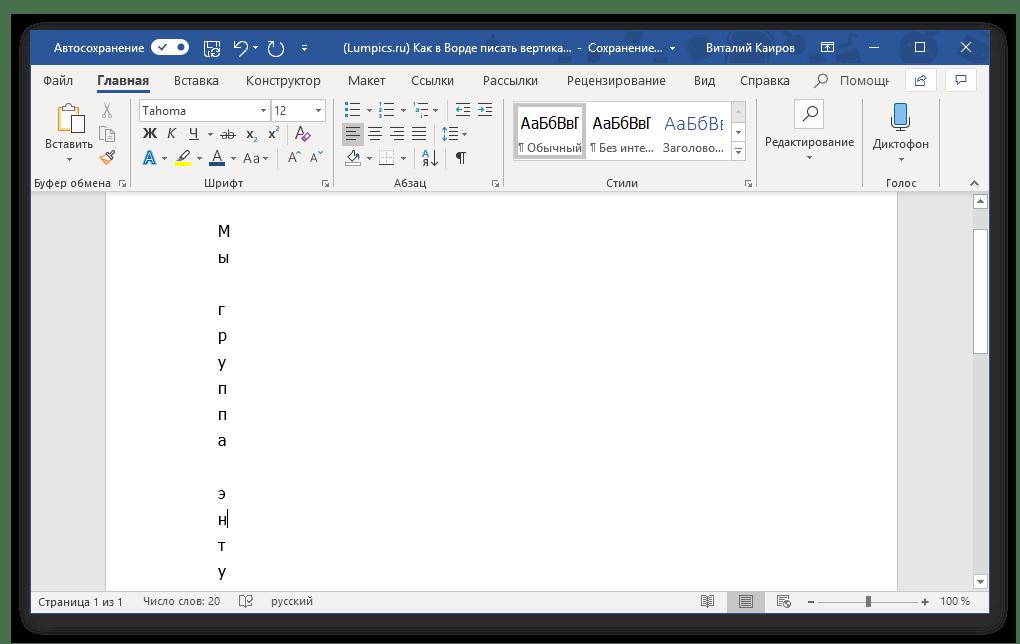 Результат успешного изменения интервалов в программе Microsoft Word