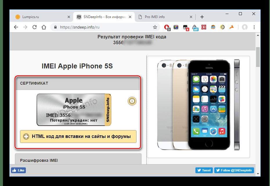 Сертификат подлинности iPad на сайте Sndeep.info