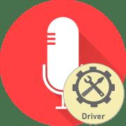 Скачать драйверы микрофона в Windows 10