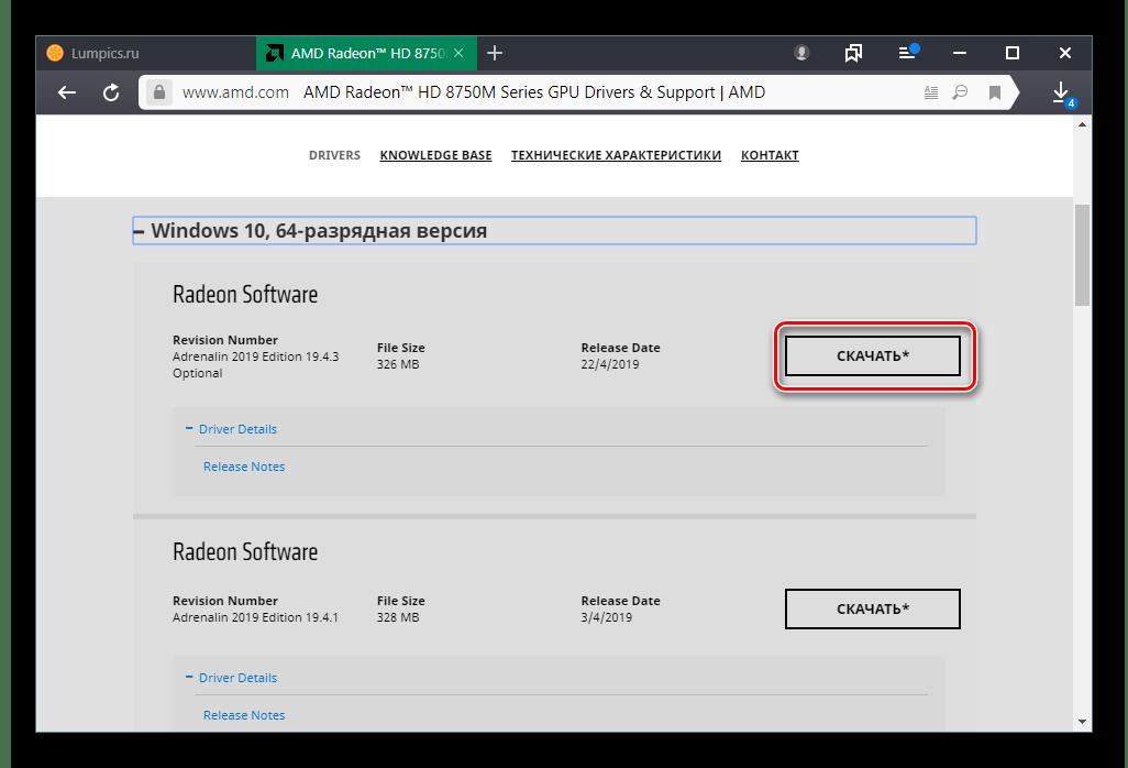Скачивание драйвера для AMD Radeon HD 8750M с официального сайта AMD
