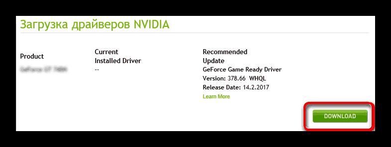 Скачивание драйвера к видеокарте NVIDIA GeForce GTX 560 TI с официального онлайн-сервиса