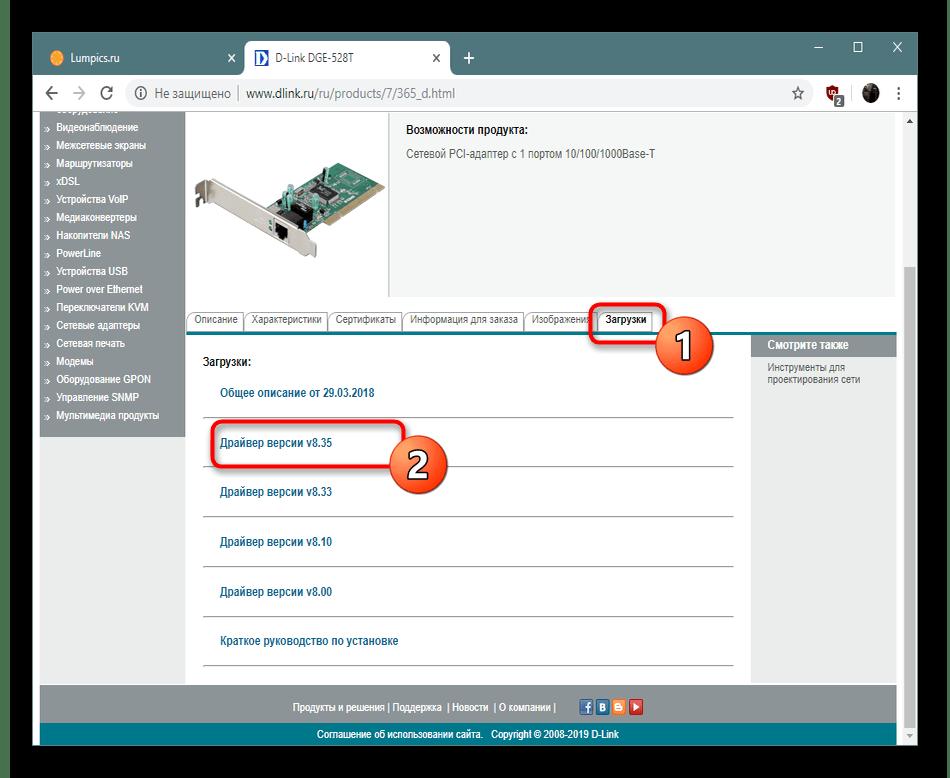 Скачивание драйвера сетевого адаптера с официального сайта производителя