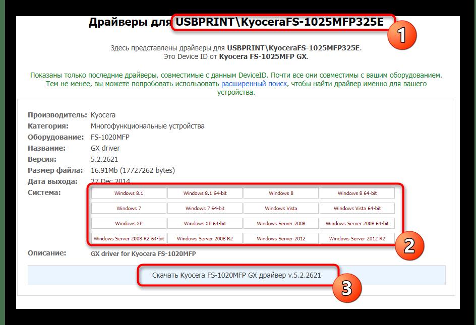 Скачивание драйверов для принтера KYOCERA FS-1120MFP с помощью идентификатора