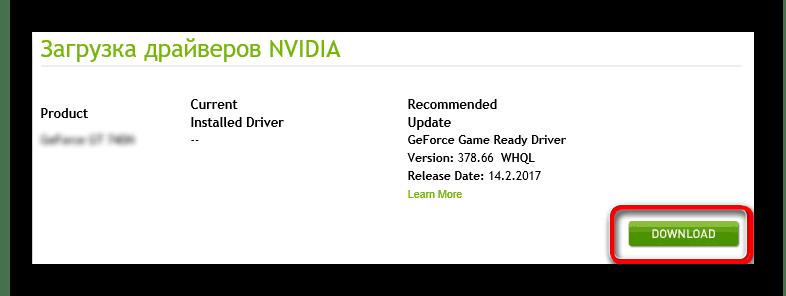 Скачивание драйверов с официального онлайн-сервиса для NVIDIA GeForce 710M