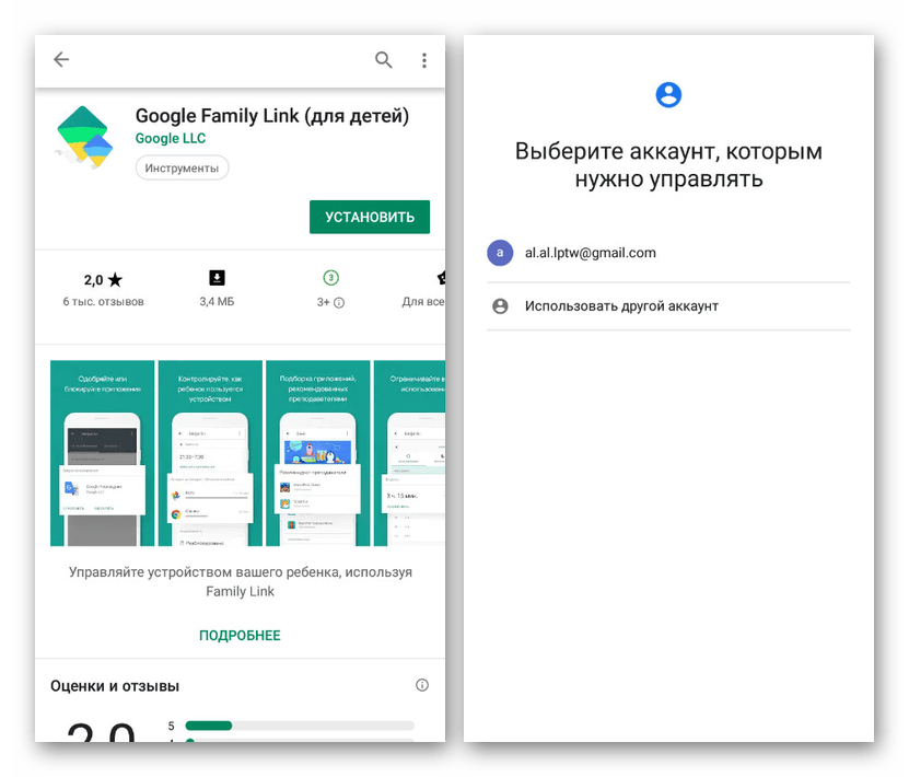 Включение родительского контроля на платформе Android