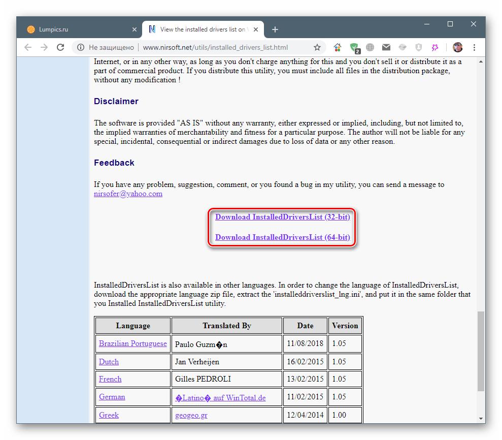 Скачивание программы InstalledDriversList с официального сайта разработчика