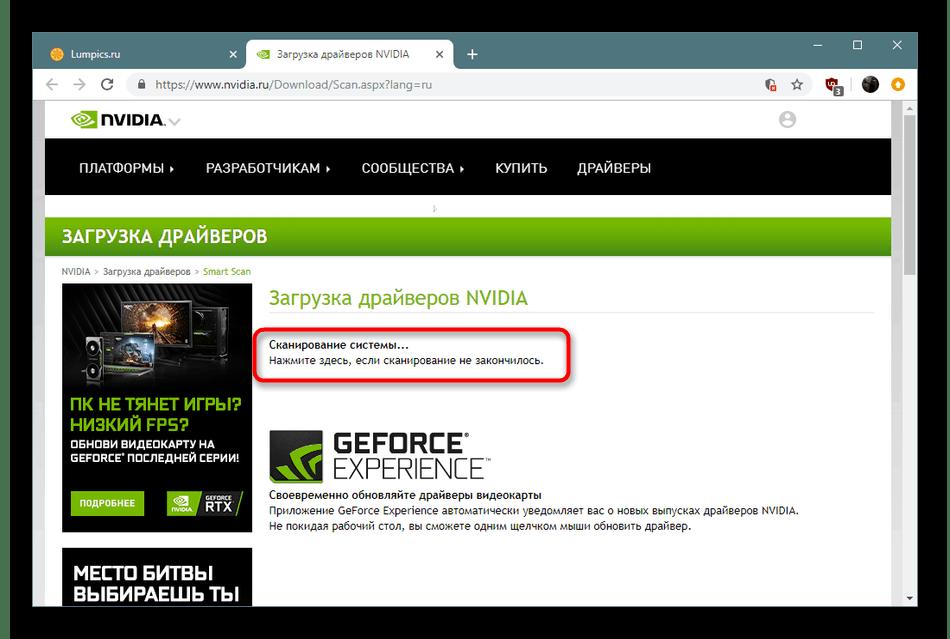 Сканирование системы для нахождения драйвера к NVIDIA GeForce GTX 560 TI