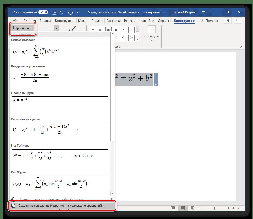 Сохранить выделенный элемент в колекцию уравнений в программе Microsoft Word
