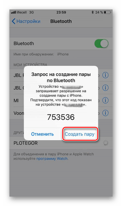Создание пары устройств по Bluetooth