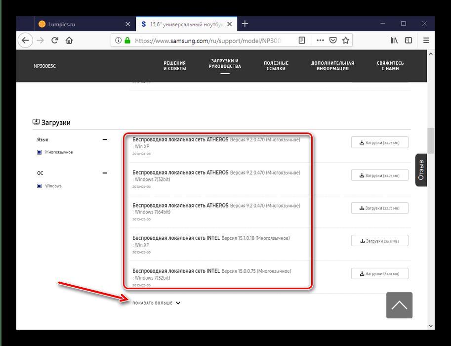 Список загрузок для получения драйверов для samsung np300e5c с сайта вендора