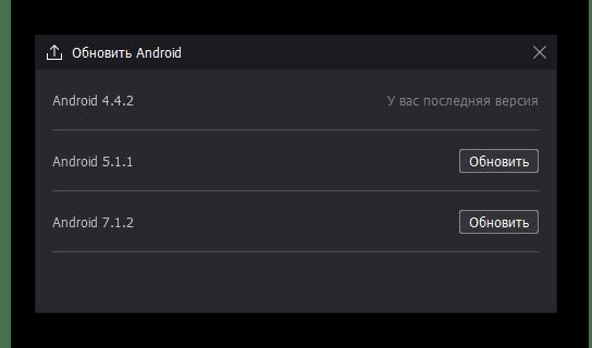 Средство обновления Android в Nox App Player