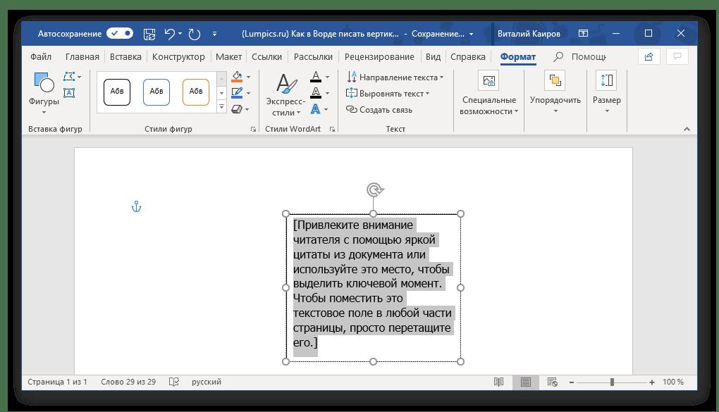 Стандартное текстовое поле добавлено в программе Microsoft Word