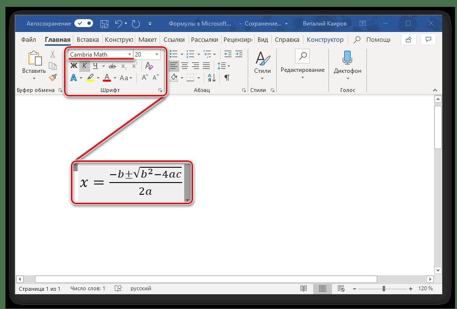 Стандартный шрифт для работы с уравнениями в программе Microsoft Word