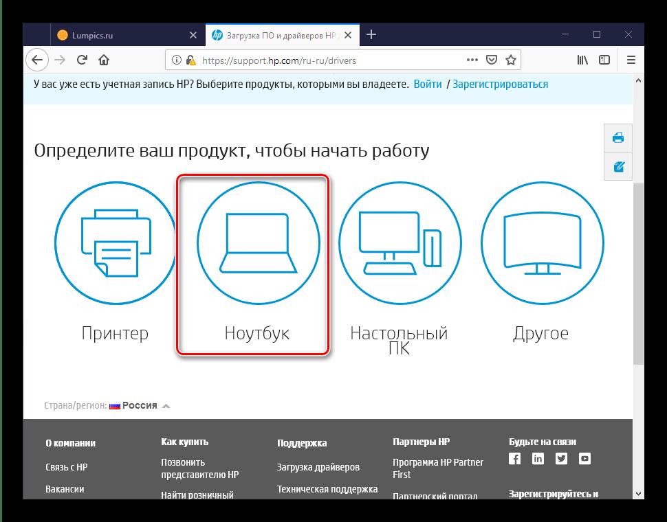 Страница ноутбуков для загрузки драйверов к HP 250 G4 посредством официального сайта