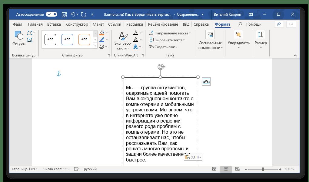 Текст написан внутри текстового поля в программе Microsoft Word