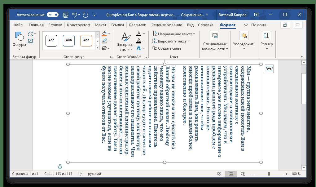 Текстовое поле без контура в программе Microsoft Word