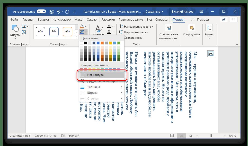 Удаление контура текстового поля в программе Microsoft Word