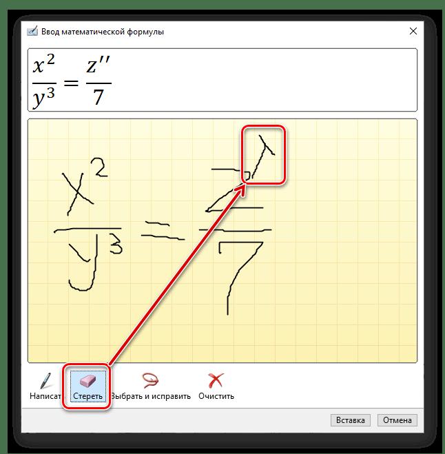 Удаление ненужного элемента рукописной формулы в программе Microsoft Word