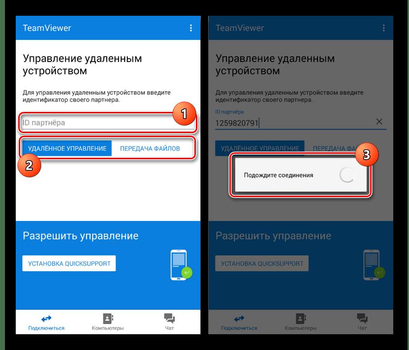 Удаленное подключение в TeamViewer на Android