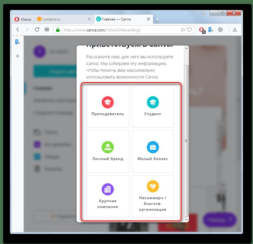 Указание статуса на сервисе Canva в браузере Opera