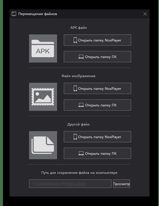 Управление расположением файлов в Nox App Player
