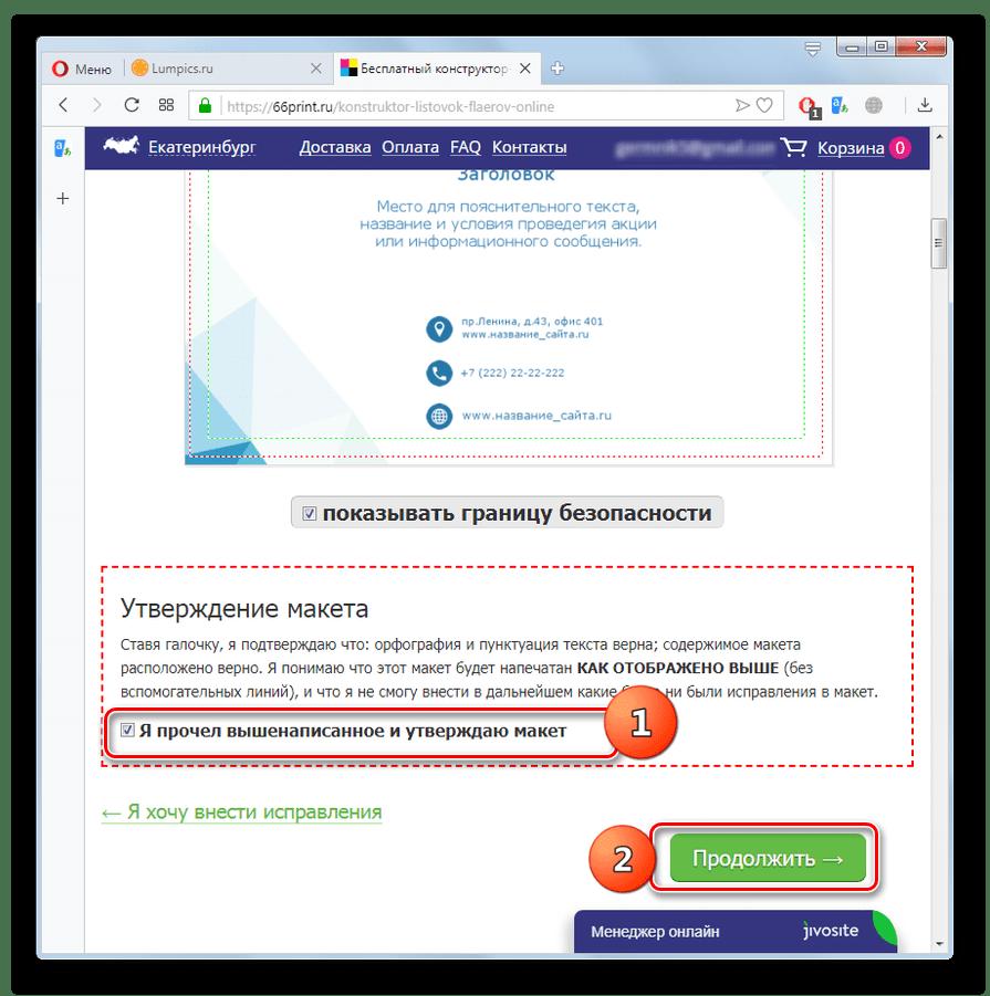 Утверждение макета в онлайн-сервисе 66print.ru в браузере Opera
