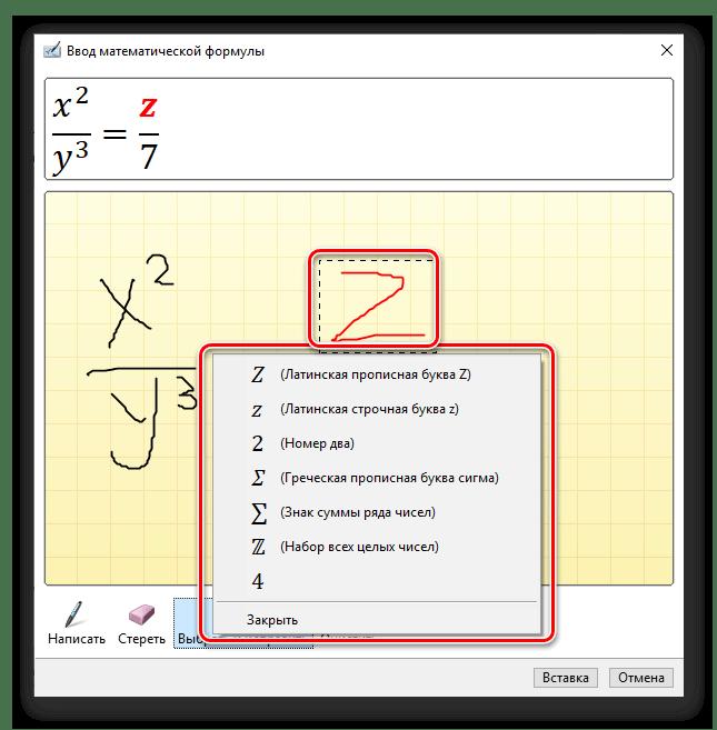 Варианты исправления записи в уравнении в программе Microsoft Word