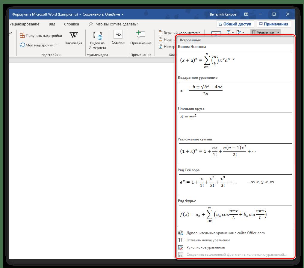 Варианты вставки формул и уравнений в программе Microsoft Word