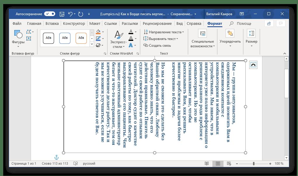 Вертикальный текст написан внутри текстового поля в программе Microsoft Word