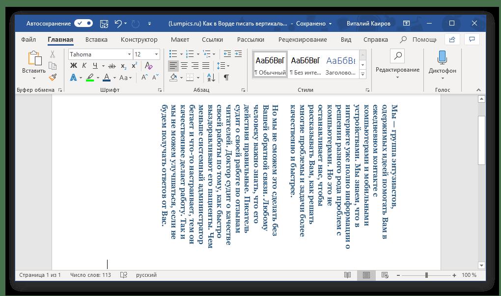 Вертикальный текст, созданный в программе Microsoft Word