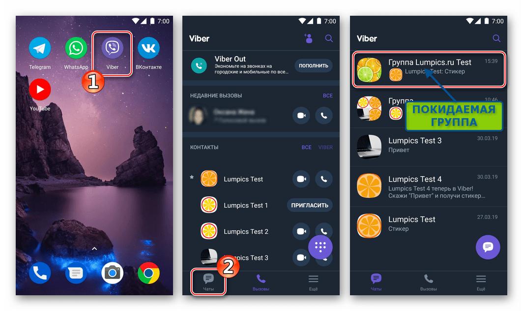 Viber для Android - как выйти из группы - вкладка Чаты