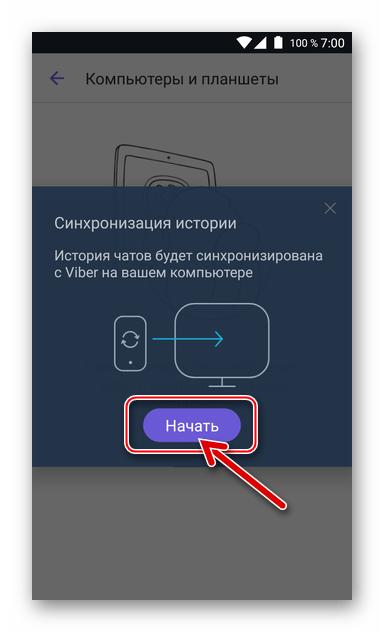 Viber для Android - предоставление разрешения на синхронизацию с десктопным клиентом мессенджера
