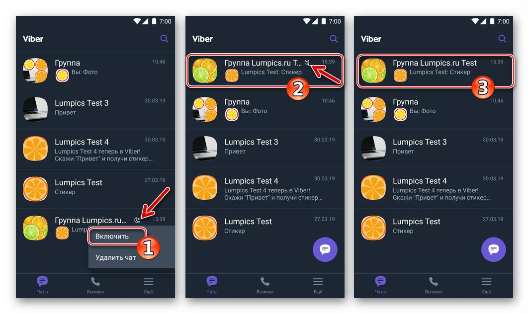 Viber для Android - включение деактивированной временно группы в мессенджере