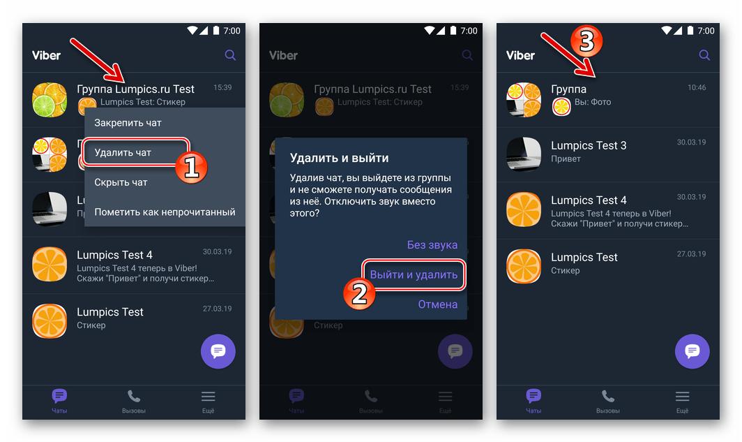 Viber для Android - выход из группы и ее удаление с вкладки чаты в мессенджере