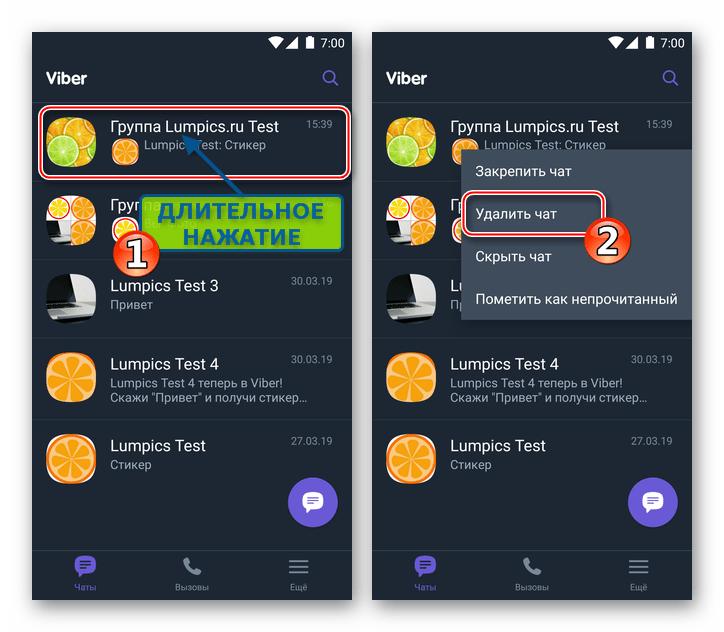 Viber для Android - выход из группы - вызов меню чата - пункт Удалить чат