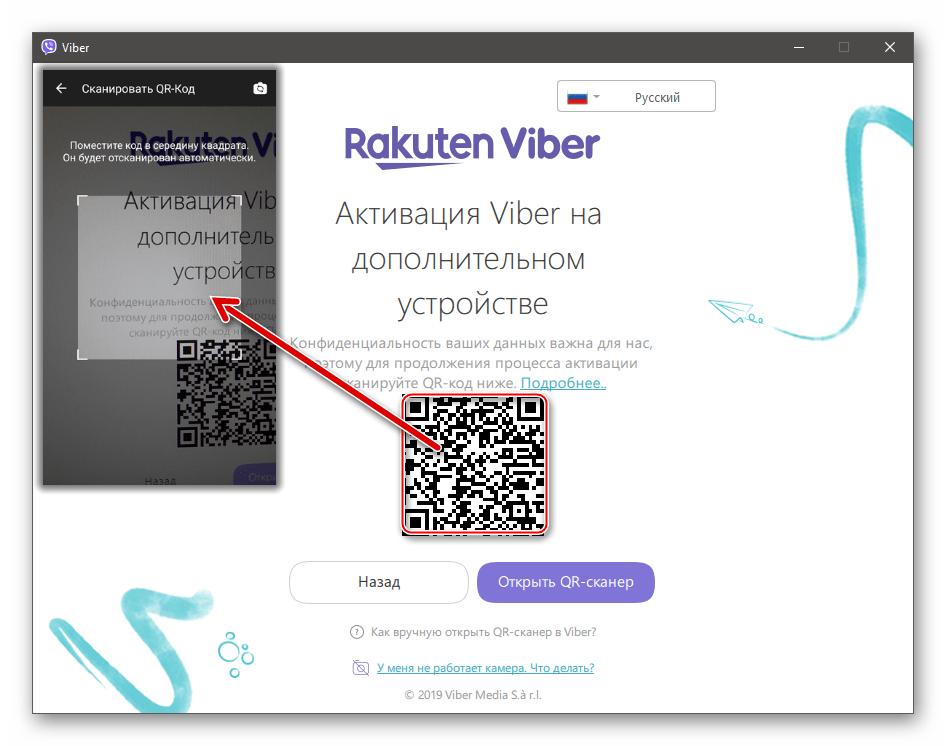 Viber для ПК сканирование QR-кода при повторной активации приложения